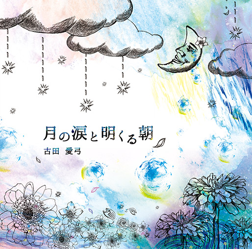 2018.06.18発売 古田愛弓1st Single CD 月の涙と明くる朝